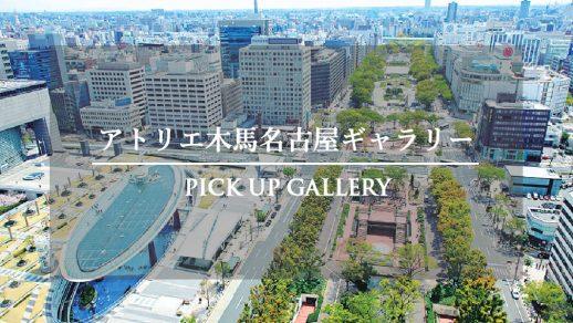 【PICK UP GALLERY】名古屋店スタッフがご紹介する地域のおすすめ特集