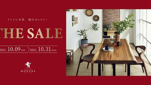 10/9-31 一枚板専門店のTHE SALE 堀江ギャラリー