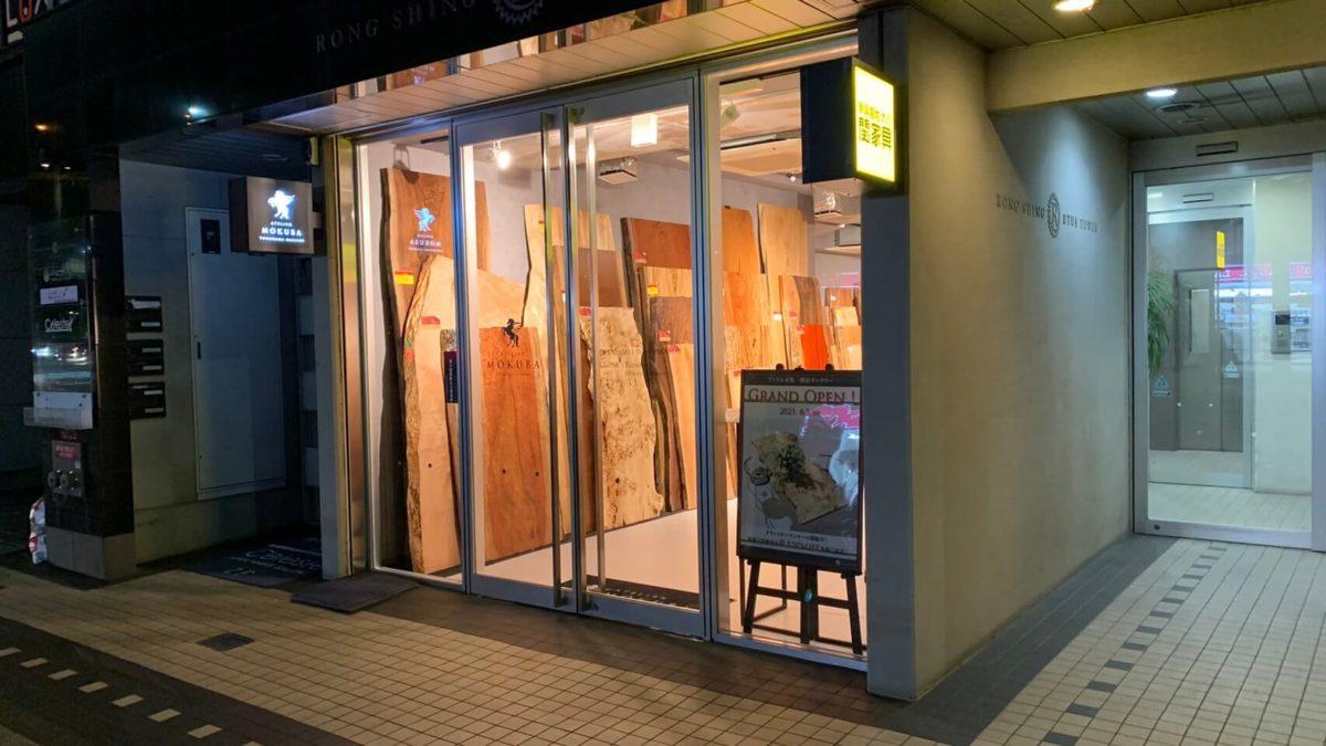 横浜ギャラリーグランドオープン!!
