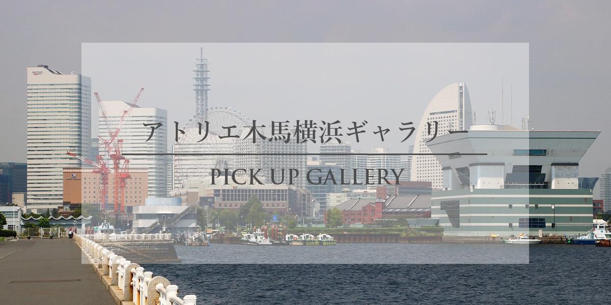 【PICK UP GALLERY】横浜店スタッフがご紹介する地域のおすすめ特集